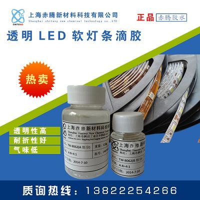透明LED软灯条滴胶-厂价直销