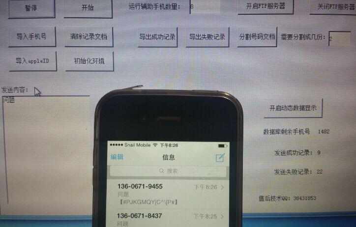 ▲7月实力苹果推信设备销售