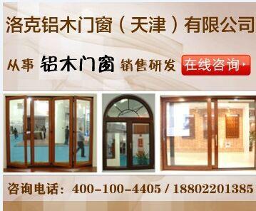 洛克铝木门窗:铝木门窗的类型分别有几种