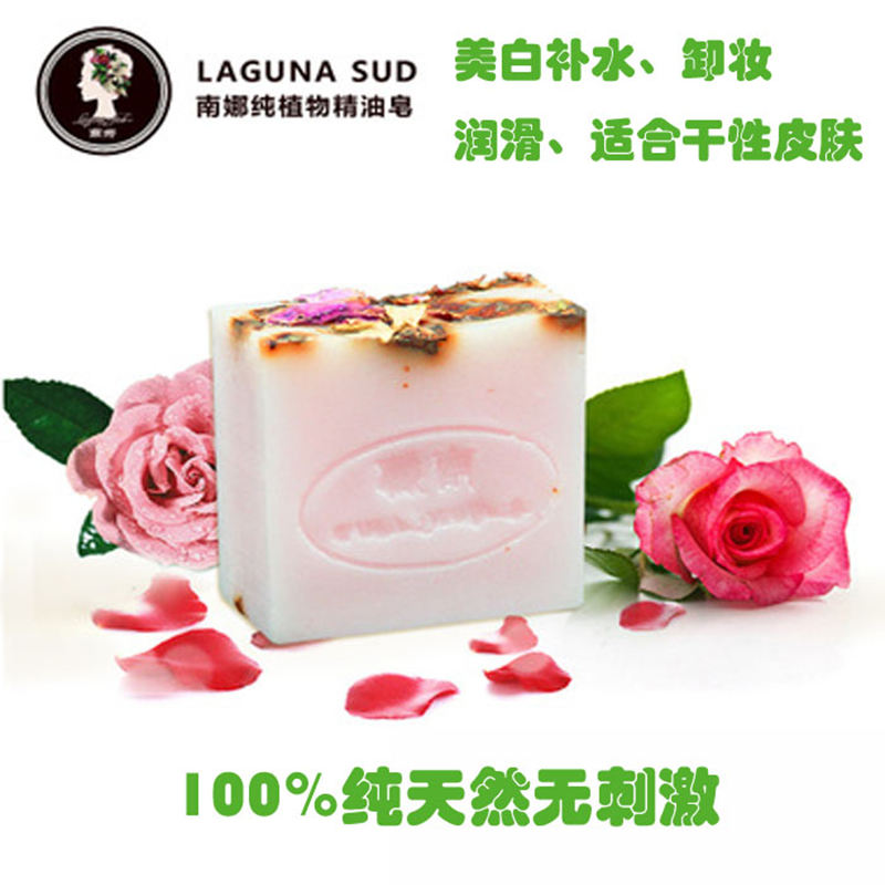正品授权南娜LAGUNA SUD玫瑰精油手工皂 保湿嫩白排毒