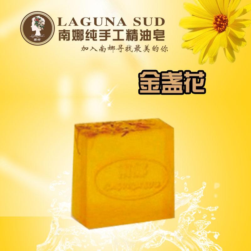 南娜金盏花植物精油皂纯天然洁面手工皂去角质祛红血丝洗脸皂正品