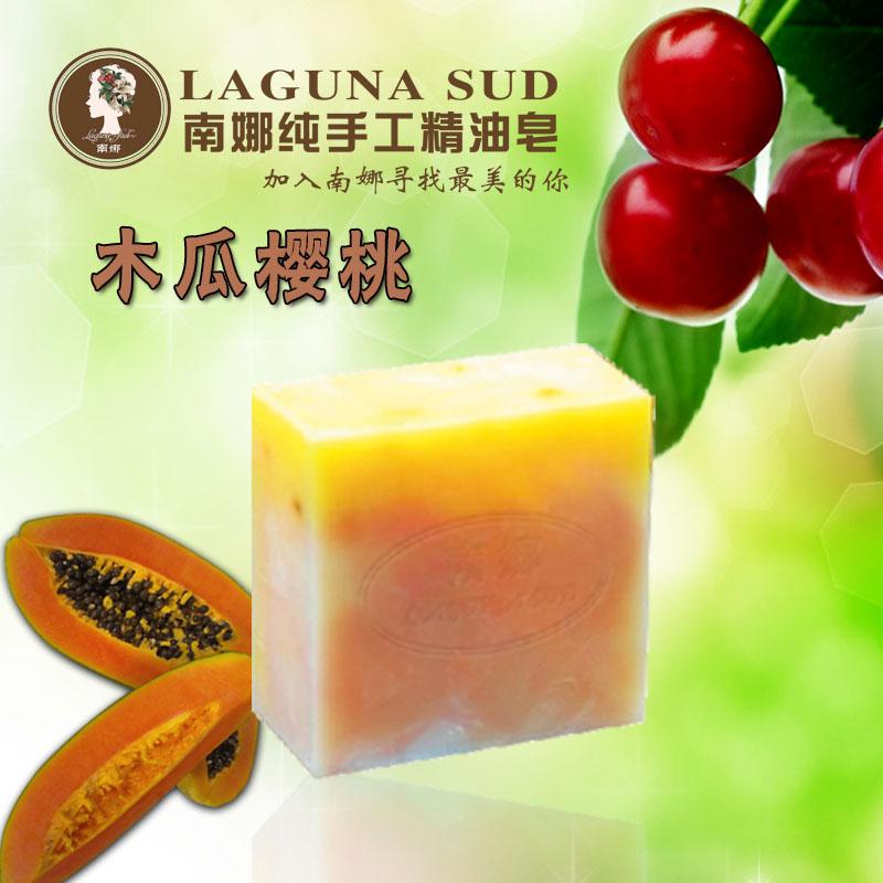 南娜正品木瓜樱桃精油皂纯天然手工男女美白抗皱沐浴皂100g