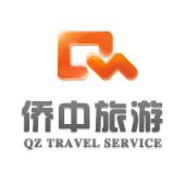 侨中国旅领航者9-10月国庆(长短线海岛)计划已出,请详询!