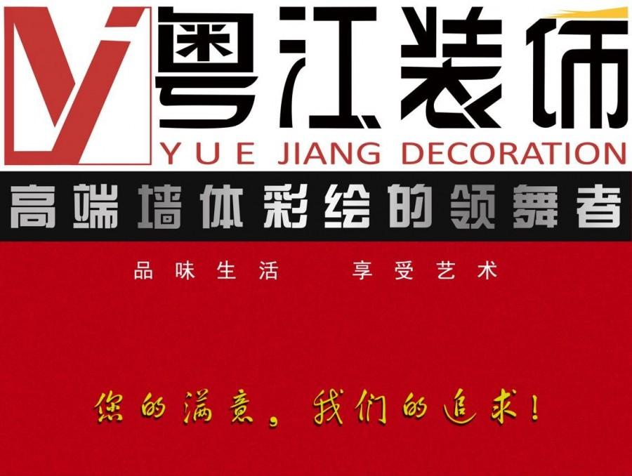 广州佛山高明中山东莞专业幼儿园儿童乐园墙绘壁画公司哪家好