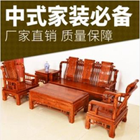 【119号商铺】红木家具