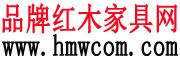品牌红木家具网
